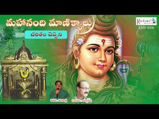 Mahanandi Manikyalu Song 01 |  Chandralekha | Manasri | Keerthana Music