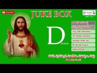 Latest Christian Devotional Telugu Songs | Deliverer | Keerthana Music Company