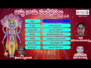 Vishnu Naama Sankeerthanalu Part 4-B Juke Box | Latest Vishnu Devotional Songs | Keerthana Music