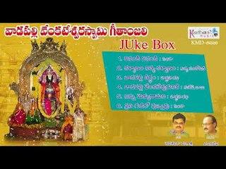 Vadapally Venkateswara Swamy Geethanjali Juke Box || Manasri || By Keerthana Music