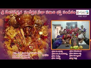 Sri Venkateswara Sankeerthana Seva Samithi Bhakthi Sangeetham || Keerthana Music Company