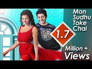 Mon Sudhu Toke Chai II TRAILER II New Bengali Movie II HD || Nonstop Binodon