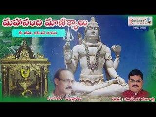 Lord Shiva Mahanandi Manikyaalu | Song 04 | Singer Simha | Latest Devotional Songs 2018