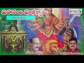 Lord Shiva Mahanandi Manikyaalu | Song 05 | Singer Srikanth | Latest Devotional Songs 2018
