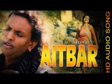 AITBAR || SABAR KOTI || New Punjabi Songs 2016 || HD AUDIO
