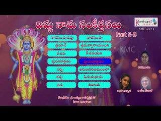 Vishnu Naama Sankeerthanalu Part 3-B Juke Box | Latest Lord Vishnu Devotional Songs | Keerthana