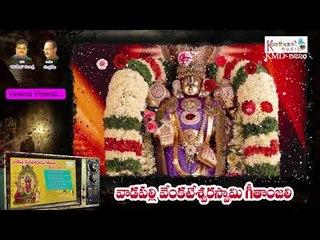 Vadapally Venkateswara Swamy Geethanjali || Manasri || By Keerthana Music