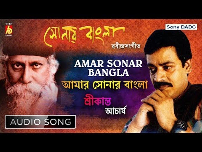 Amar Sonar Bangla   আমার সোনার বাংলা   Rabindra Sangeet   Audio Song   Srikanta Acharya