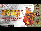 Paban Das Baul- Doyal Re - video dailymotion