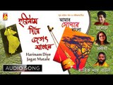 Harinam Diye Jagat Matale | Bengali Baul Song | Kartick Das Baul | Folk Song | Bhavna Records