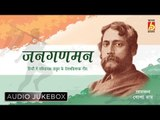 Independence Day Special | Janaganamana | Patriotic Songs | Audio Jukebox | Bhavna Records