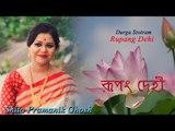 Rupang Dehi-Promo II Durga Stotram II Snita Pramanik Ghosh || Nonstop Binodon || Nonstop Binodon