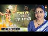 Nadiar Chand | নদীয়ার চাঁদ | Popular Bangla Kirtan Jukebox | Nupur Chakraborty | Bhavna Records