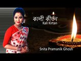 Kali Kirtan II Mayer Bhab ki bhebe poran gelo II Snita Pramanik Ghosh || Nonstop Binodon