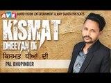 KISMAT DEEYAN DI | PAL BHUPINDER | LATEST PUNJABI SONG 2018 HD