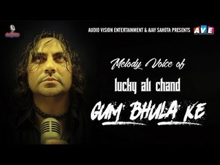 Latest Song 2018 || Gum Bhula Ke || Lucky Ali Chand