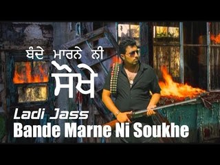 Latast Punjabi Song 2018    Bande Marne Ni Soukhe