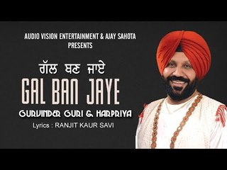 New Latest Song 2018 || GAL BAN JAYE || Gurvinder Guri & Harpriya