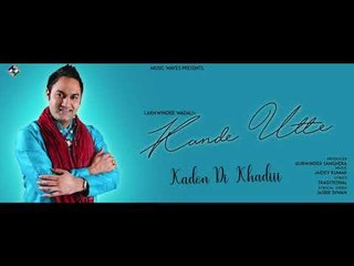 Lakhwinder Wadali I Kande Utte Lyrical Video I Music Waves 2018