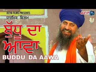BUDDU DA AWA | LATEST PUNJABI MOVIE DEVOTIONAL MOVIE