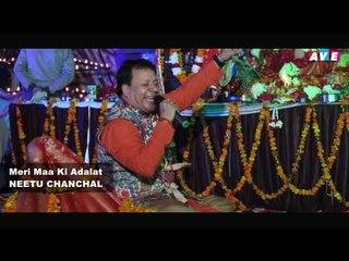 Latest Maa Ki Bhetan LIVE     MAA KI ADALAT    Neetu Chanchal