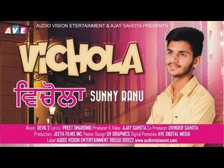 Latest Song 2018 || #VICHOLA || #Sunny Ranu || #Devil'z || #AUDIO #VISION #ENTERTAINMENT