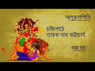 Chandipath II Shumva Badh II Tarak Nath Bhattacharyya II Bihaan Music