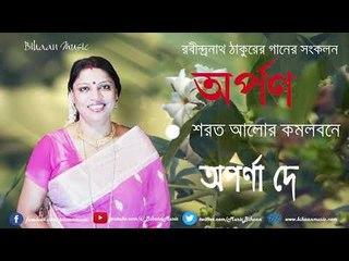 Rabindrasangeet   Sharot alor kamol boney   Aparna Dey   ARPAN    Bihaan Music