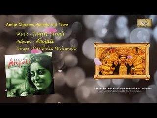 Durga Stuti     Paramita Majumder    Ambe Charana Kamal    ANJALI    Bihaan Music