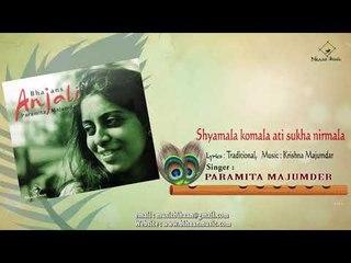 Shyam Bhajan   Shyamala Komala    Paramita Majumdar   ANJALI    Bihaan Music