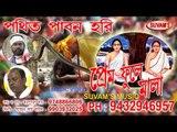 PATHIT PAWAN HARI II PREM FULE MALA II SUVAM'S MUSIC || Nonstop Binodon || Nonstop Binodon