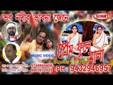 BHABO NODIR BHABNA JENE II PREM FULE MALA II Suvam's Music || Nonstop Binodon || Nonstop Binodon