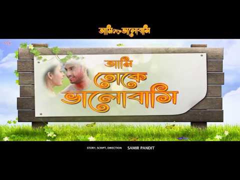 AAMI TOKE VALOBASHI || TRAILER ||  NEW BENGALI FILM || TOJO || JOYITA ||  New Bengali Movie 2018