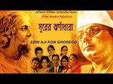 Edin Aji Kon || Sumana Chattopadhyay || Nonstop Binodon