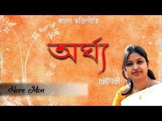 Hore Mon    Argha    Kaushiki Bhattacharjee    Nonstop Binodon
