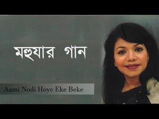 Aami Nodi Hoye Eke Beke    Mohuar Gaan    Mohua Babar    Nonstop Binodon