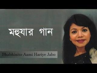 Bhabhinito Aami Hariye Jabo    Mohuar Gaan    Mohua Babar    Nonstop Binodon