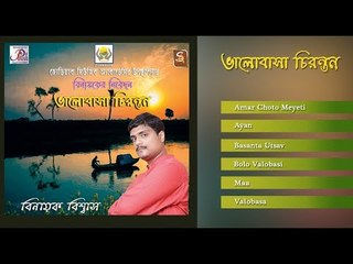 Valobasa Chironton || Binayak Biswas || Nonstop Binodon || Audio Jukebox