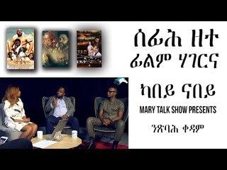 ela tv - Mary Talk Show about Eritrean Film Industry - ሰፊሕ ዘተ ብዛዕባ ፊልም ኢንዳስትሪ ሃገርና ካበይ ናበይ፧