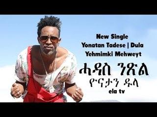 ela tv - Yonatan Tadese | Dula - Yehmimki Mehweyt | የሕሚምኪ መሕወይት - New Eritrean Music 2018 - (Audio)
