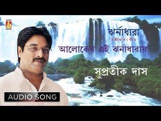 Aloker Ei Jharnadharay   Rabindra Sangeet Audio Song   Supratik Das   Bhavna Records