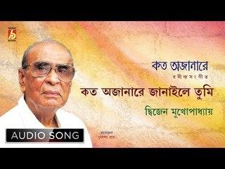 Kato Ajanare Janaile Tumi   Rabindra Sangeet Audio Song   Dwijen Mukhopadhyay   Bhavna Records