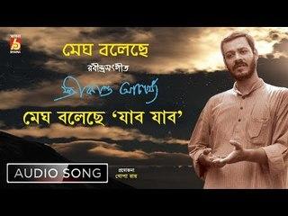 Megh Boleche Jabo Jabo   Rabindrasangeet   Bengali Audio Song   Srikanta Acharya   Bhavna Records
