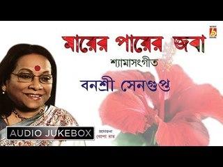 Mayer Payer Joba   Kali Puja Special Shyamasangeet   Banashree Sengupta   Bhavna Records
