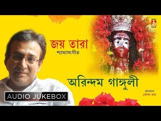 Jay Tara   Shyama Sangeet   Maago Anandomoyee   Jukebox   Arindam Ganguly   Bhavna Records