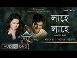 Lahe Lahe | লাহে লাহে | New Assamese Song | Audio Song | Madhusmita Bhattacharyya