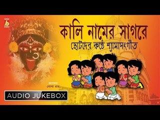 Kali Namer Sagare   Bengali Devotional Songs   Shyama Sangeet   Bhavna Records
