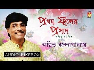 Prothom Phooler Prasad   Rabindra Sangeet Audio Jukebox   Agnibha Bandyopadhyay   Bhavna Records