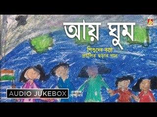 Aai Ghum   আয় ঘুম   Children's Day Special Bengali Songs Audio Jukebox   Bhavna Records