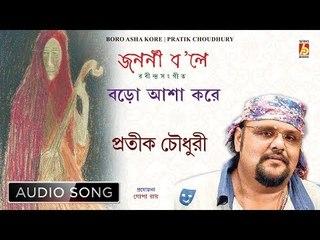 Boro Asha Kore   বড়ো আশা ক'রে   Rabindra Sangeet Audio Song   Pratik Choudhury   Bhavna Records